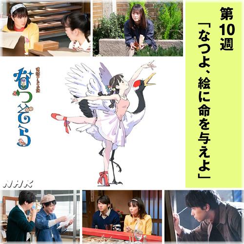 01natsu10.jpg