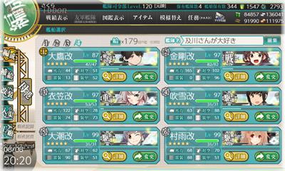 02kan_hensei.jpg