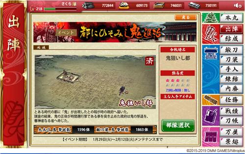02touken_setsubun.jpg
