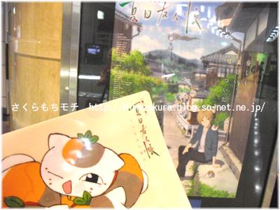 04natume_movie.jpg
