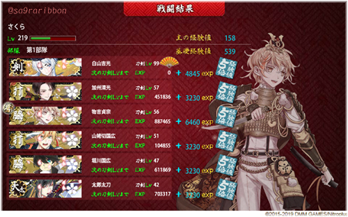 05touken_hakuzan.jpg