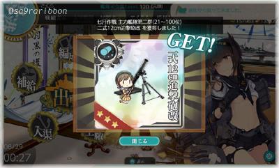 06kan_tsuigeki.jpg
