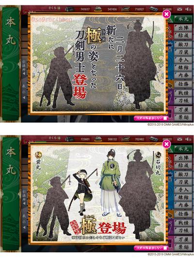 06touken_kiwame.jpg