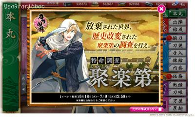07touken_juraku_top.jpg