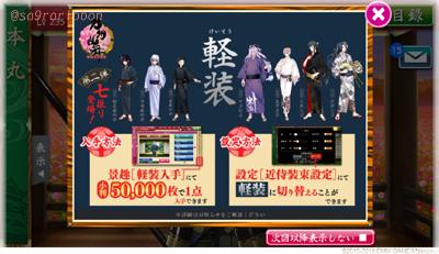 13touken_keisou.jpg