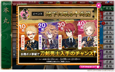 32touken_oosaka_top.jpg
